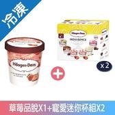 哈根達斯草莓寵愛迷你杯暢銷組(送2張冰券)【愛買冷凍】