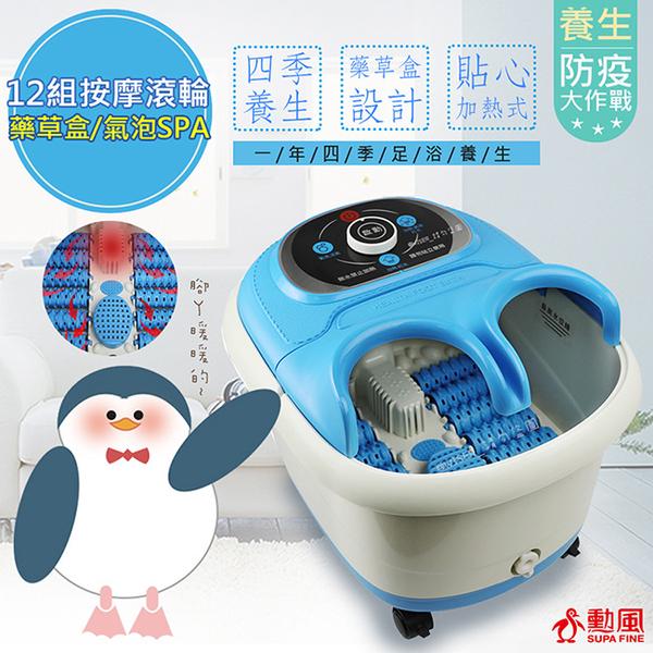 【勳風】小企鵝包覆式健康泡腳機(HF-G538H)贈沐薑泡腳包1入