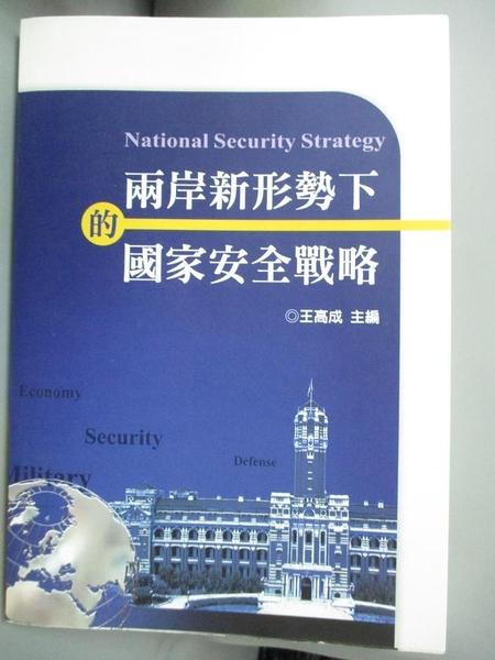 【書寶二手書T9/軍事_B98】兩岸新形勢下的國家安全戰略(POD)_王高成