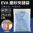 EVA 磨砂夾鏈袋 (3號袋) 半透明 拉鍊袋 霧面收納袋 防水袋 防塵袋 旅行收納袋【塔克】