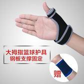 矯正器護指 護指套指關節腱鞘固定大拇指籃球護手套護腕 麻吉部落