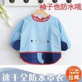 嬰兒/兒童圍裙 寶寶罩衣長袖防水反穿衣吃飯衣護衣畫畫圍裙圍兜兒童罩衣 俏女孩
