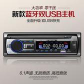 收音機 12V24V通用藍牙車載MP3播放器插卡貨車音響收音機代汽車CD主機DVD