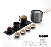 快客一壺四杯六茶杯旅行茶具套裝小套便攜包式陶瓷功夫隨身泡茶壺『摩登大道』