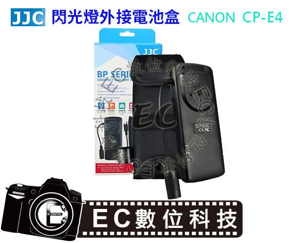 【EC數位】JJC CANON CP-E4 閃光燈 CPE4 外置外接電池盒 回電包 閃光燈電源盒