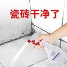 清潔劑瓷磚清洗劑馬桶尿垢廁所水泥草酸清潔劑強力去污水垢衛生間潔瓷 快速出貨