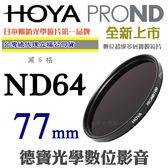 HOYA PROND ND64 77mm HOYA 最新 Pro ND 廣角薄框減光鏡 公司貨 6期0利率+免運 減6格 風景攝影必備