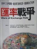 【書寶二手書T7/投資_MKY】匯率戰爭_王暘