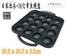 日本製鐵鍋---南部鐵器池永--16穴章魚燒/鑄鐵煎鍋/鑄鐵烤盤/鑄鐵章魚燒烤盤--954099