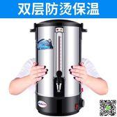 奶茶桶 304不銹鋼開水桶商用奶茶店20L保溫桶燒水桶家用電熱水桶  mks年終尾牙