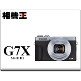 ★相機王★Canon PowerShot G7X Mark III 銀色 公司貨