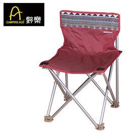 丹大戶外【Camping Ace】野樂 民族風小鋼蛋休閒椅  紅 ARC-881SC