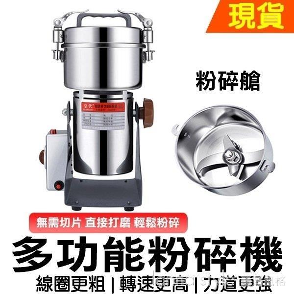 台灣現貨 110V大容量研磨機 中藥材打粉機 細研磨家用三七粉碎機 五谷雜糧粉碎機 干磨打碎磨粉機