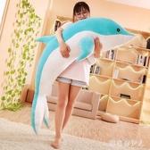 海豚毛絨玩具睡覺抱枕可愛懶人長條枕女孩萌韓國床上玩偶娃娃公仔PH4644【棉花糖伊人】