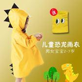 (交換禮物 聖誕)尾牙 兒童雨衣恐龍卡通小孩輕薄大帽檐男女學生幼兒園寶寶抖音防水雨披