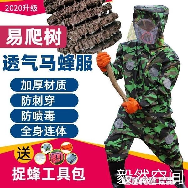 馬蜂服加厚防護透氣型專用全套防蜂衣連體服防胡蜂散熱馬蜂防蜂服
