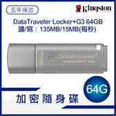 KINGSTON 金士頓 DataTraveler Locker+G3 64GB 加密隨身碟 DTLPG3