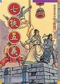 (二手書)古典少年小說-5七俠五義