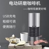 咖啡機 磨豆器咖啡充電動可調研磨機自動一體一人家用便攜式迷你小型粉碎 LW1679