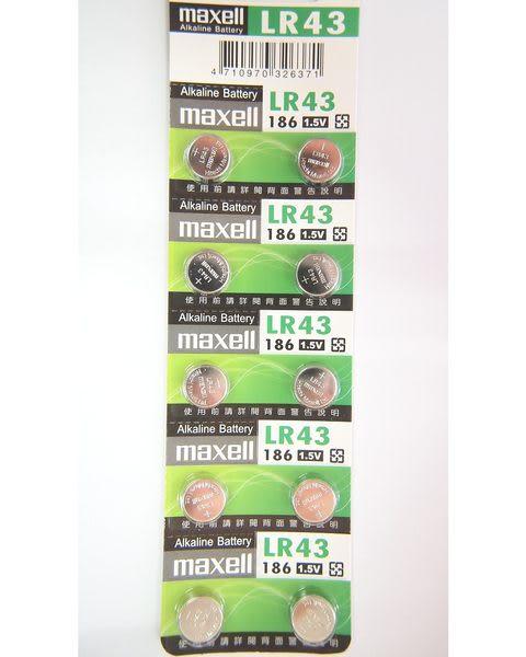 全館免運費【電池天地】MAXELL 手錶電池 鈕扣電池 LR43 A386 LR1142 AG12 186  一排10顆