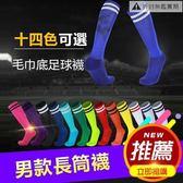 足球襪男款長筒襪成人兒童足球襪防滑運動襪子訓練過膝女襪毛巾底 森活雜貨