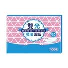 最划算雙光吸油面紙100片*2盒【愛買】