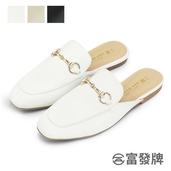 【富發牌】低調金屬圓扣穆勒鞋-黑/白/杏  1PE81