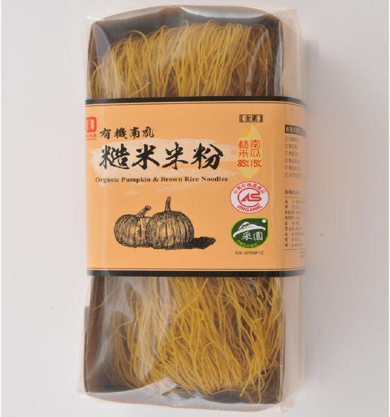 【源順】有機南瓜糙米米粉/200g(4粒裝)/包