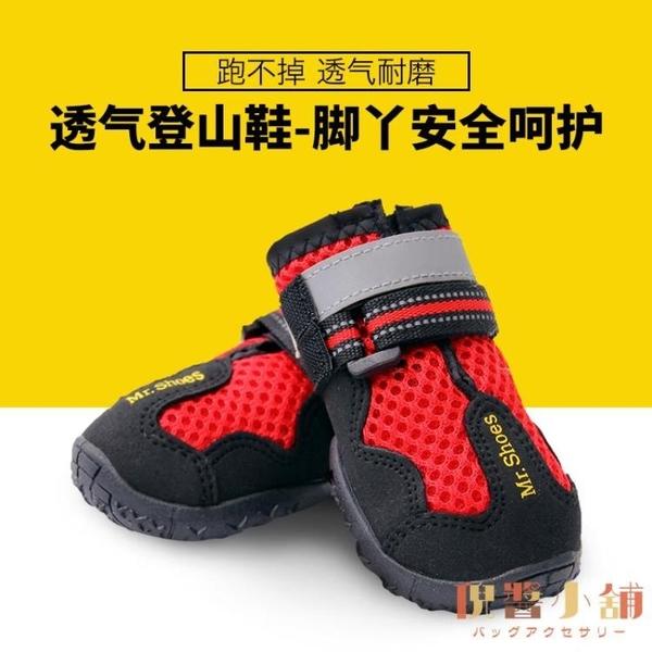 寵物鞋子大狗鞋透氣狗狗腳套不掉中大型犬鞋【倪醬小舖】
