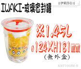 日本iwaki-耐熱玻璃圓形密封罐/便當盒/保鮮盒/微波碗-1.45L(無外盒)-KBT7003M-R