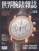 世界腕錶 9月號/2018 第144期