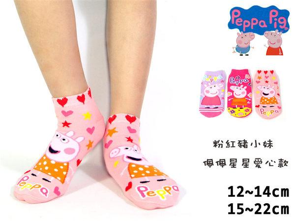 粉紅豬小妹兒童直版襪-佩佩星星愛心款~學生襪/兒童襪/短襪 Peppa Pig