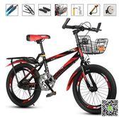 兒童自行車20寸6-7-8-9-10-11-12歲童車15男孩小學生變速山地單車 JD 小天使