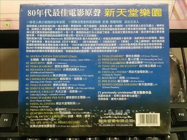 挖寶二手片-V54-025-正版VCD【新天堂樂園】-奧斯卡最佳外語片