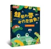 科學築夢大現場(3)