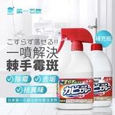 第一石鹼浴廁除霉噴霧400mlX1+補充瓶400mlX2(三件組)【原價399↘限時優惠中!!】