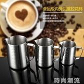 304不銹鋼尖嘴拉花杯帶蓋 帶刻度量杯 咖啡拉花缸 打奶泡杯咖啡壺 時尚潮流