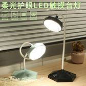 限時優惠一天檯燈創意可調光led小台燈充電式護眼燈書桌折疊保視力大學生宿舍學習