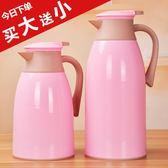 熱水瓶 買大送小保溫水壺開水瓶保溫壺家用大容量便攜暖水壺保溫瓶熱水壺 萬聖節