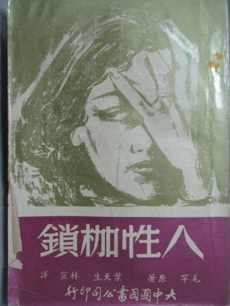 【書寶二手書T9/古書善本_LOY】人性枷鎖_毛罕_民58