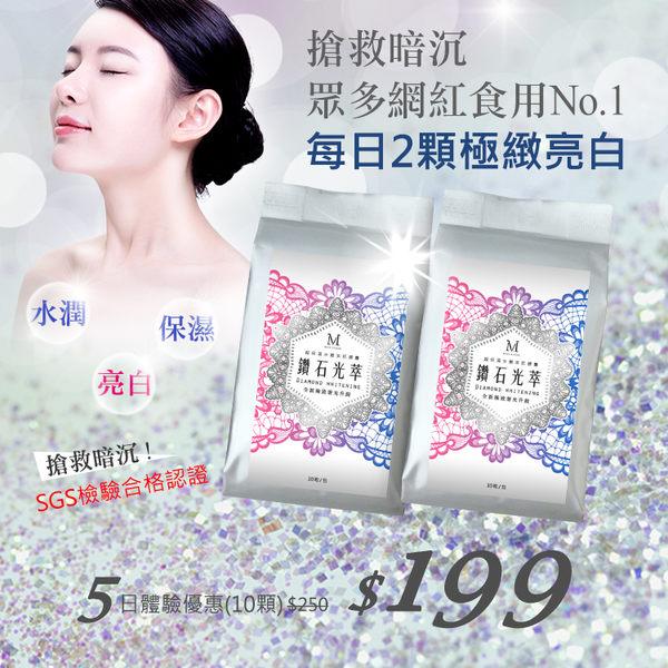 保濕補水嫩白膠囊 鑽石光萃(10顆) 5日體驗價$199【Miss.Sugar】【M00115】AA08