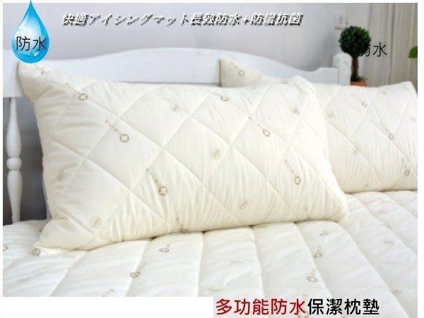 枕巾一入-75X48cm《機能型防水+抗菌保潔墊》SEK【全方位防水保潔墊】