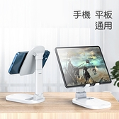 【TOTU 拓途】極簡系列手機平板通用伸縮支架DCTS13