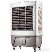 駱駝行動冷風機工業空調扇家用制冷風扇單冷水冷氣扇商用小空調igo 溫暖享家