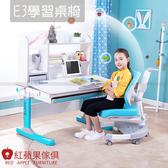 [紅蘋果傢俱] ONE E3學習桌椅 多功能 兒童書桌 兒童椅
