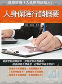 (二手書)人身保險行銷概要(保險經紀人考試適用)