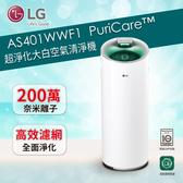 LG 圓柱型空氣清淨機/超淨化大白(AS401WWF1) 加碼贈:三重高效濾網 & HEPA濾網