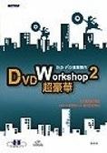 二手書博民逛書店《DVD WORKSHOP 2超豪華DVD.VCD選單製作》 R