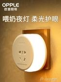 led嬰兒餵奶小夜燈插電睡眠光控感應節能臥室插座床頭燈 ciyo黛雅