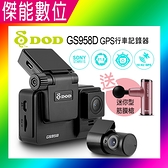 DOD GS958D【贈128G+迷你型筋膜槍】1080p GPS 雙鏡頭行車記錄器 區間測速 AI智慧存檔 Sony星光